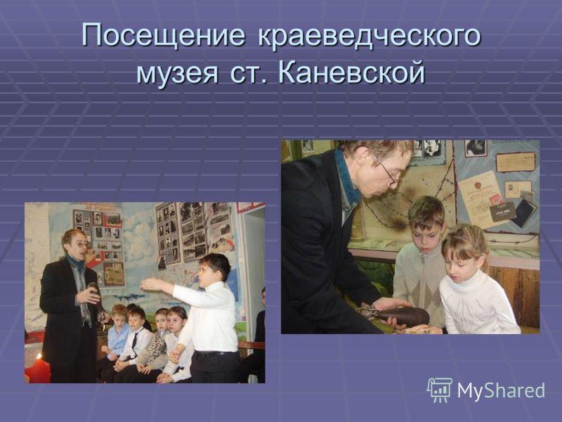 Посещение краеведческого музея ст. Каневской