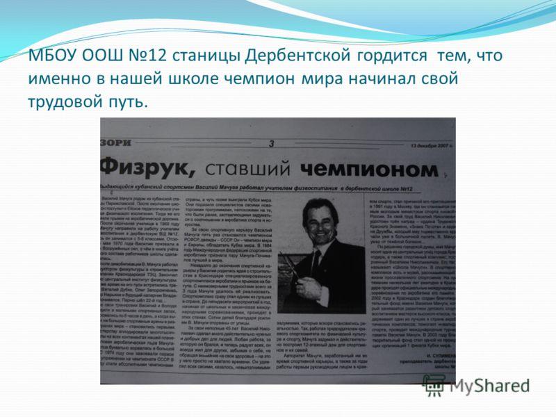 МБОУ ООШ 12 станицы Дербентской гордится тем, что именно в нашей школе чемпион мира начинал свой трудовой путь.