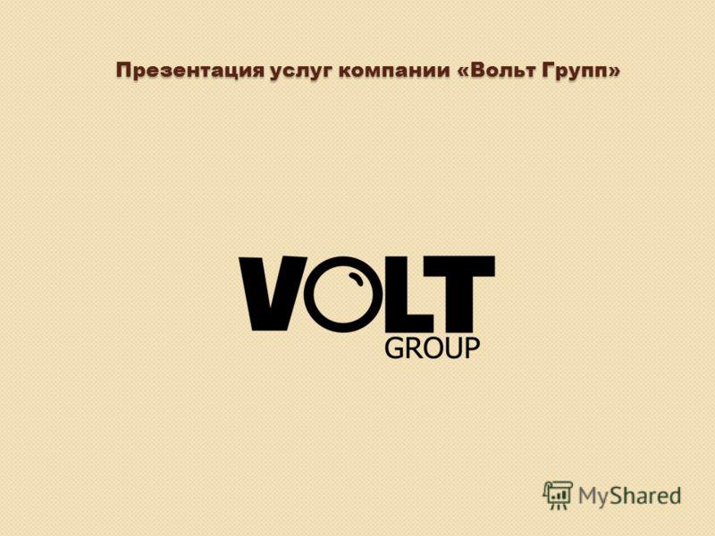 Презентация услуг компании «Вольт Групп» Презентация услуг компании «Вольт Групп»