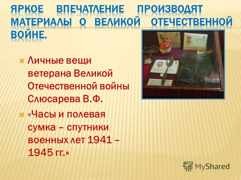 Личные вещи ветерана Великой Отечественной войны Слюсарева В.Ф. «Часы и полевая сумка – спутники военных лет 1941 – 1945 гг.»