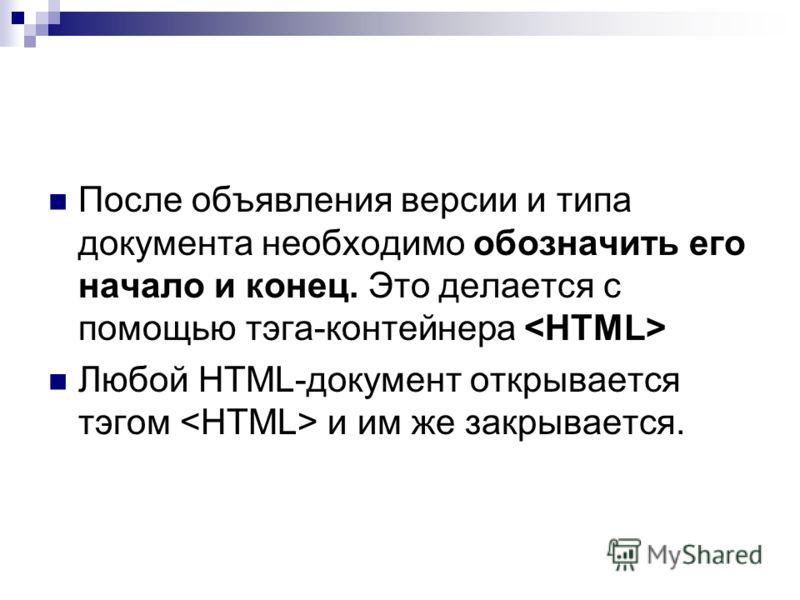 После объявления версии и типа документа необходимо обозначить его начало и конец. Это делается с помощью тэга-контейнера Любой HTML-документ открывается тэгом и им же закрывается.