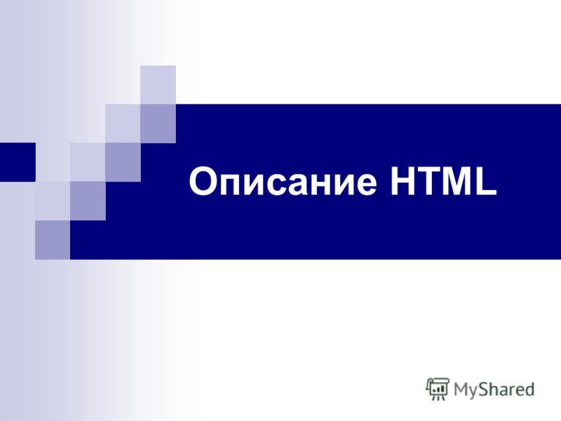 Описание HTML