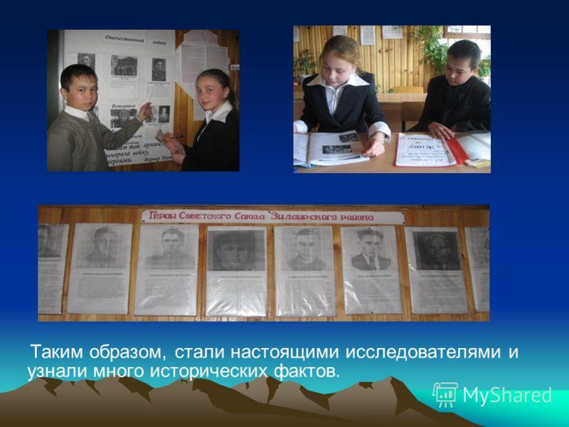 Таким образом, стали настоящими исследователями и узнали много исторических фактов.