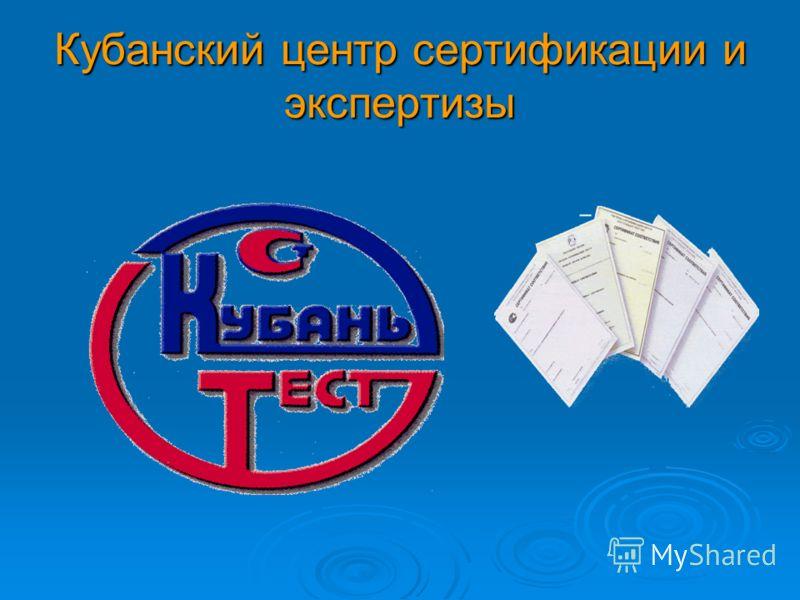 Кубанский центр сертификации и экспертизы