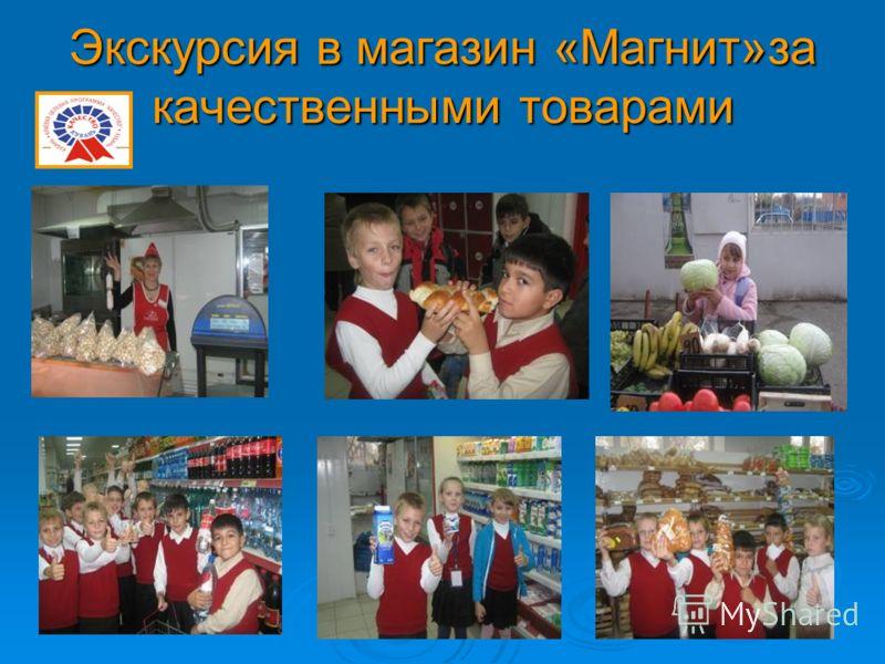 Экскурсия в магазин «Магнит»за качественными товарами