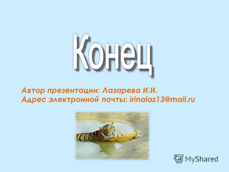Автор презентации: Лазарева И.И. Адрес электронной почты: irinalaz13@mail.ru