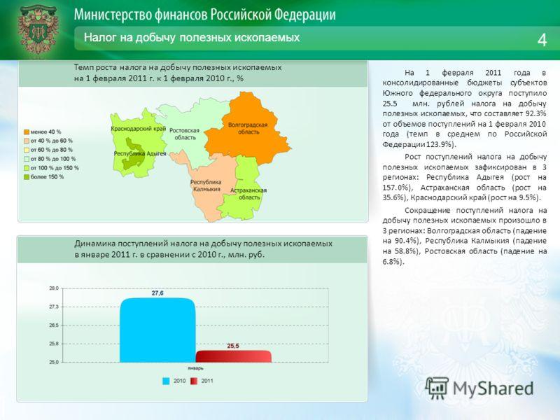 Налог на добычу полезных ископаемых На 1 февраля 2011 года в консолидированные бюджеты субъектов Южного федерального округа поступило 25.5 млн. рублей налога на добычу полезных ископаемых, что составляет 92.3% от объемов поступлений на 1 февраля 2010