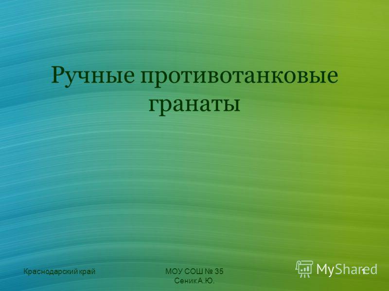 Краснодарский крайМОУ СОШ 35 Сеник А.Ю. 1 Ручные противотанковые гранаты