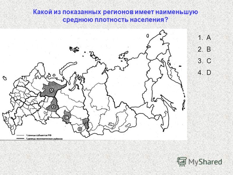 Какой из показанных регионов имеет наименьшую среднюю плотность населения? 1.А 2.В 3.С 4.D