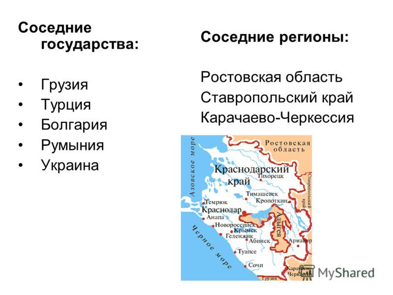 Соседние государства: Грузия Турция Болгария Румыния Украина Соседние регионы: Ростовская область Ставропольский край Карачаево-Черкессия