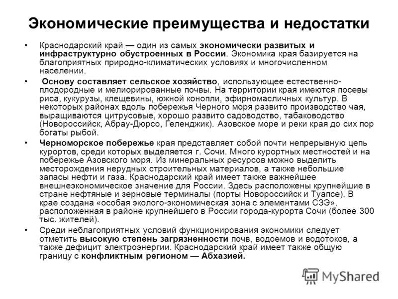 Экономические преимущества и недостатки Краснодарский край один из самых экономически развитых и инфраструктурно обустроенных в России. Экономика края базируется на благоприятных природно-климатических условиях и многочисленном населении. Основу сост