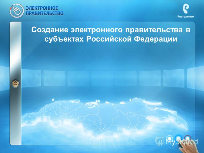 Создание электронного правительства в субъектах Российской Федерации