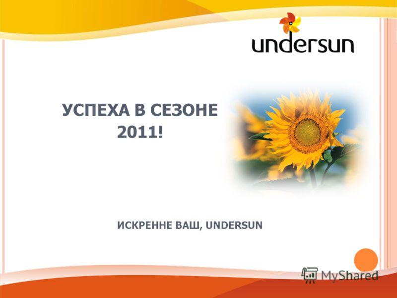 УСПЕХА В СЕЗОНЕ 2011! ИСКРЕННЕ ВАШ, UNDERSUN