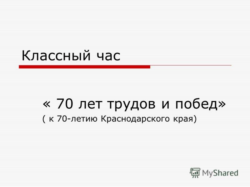 Всекубанский классный час, посвященный 70 - летию основания краснодарского края
