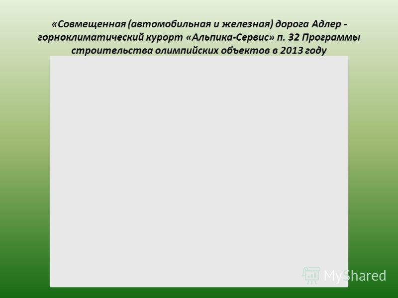 «Совмещенная (автомобильная и железная) дорога Адлер - горноклиматический курорт «Альпика-Сервис» п. 32 Программы строительства олимпийских объектов в 2013 году