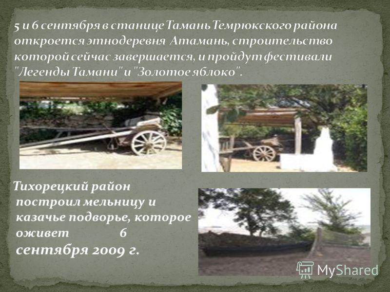 Тихорецкий район построил мельницу и казачье подворье, которое оживет 6 сентября 2009 г.
