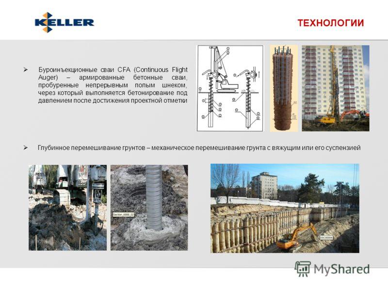 Буроинъекционные сваи CFA (Continuous Flight Auger) – армированные бетонные сваи, пробуренные непрерывным полым шнеком, через который выполняется бетонирование под давлением после достижения проектной отметки Глубинное перемешивание грунтов – механич