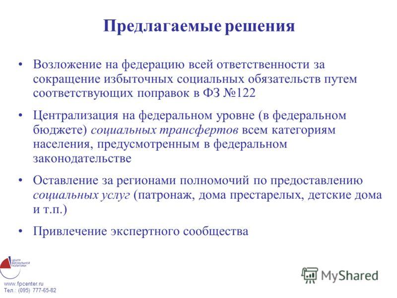 www.fpcenter.ru Тел.: (095) 777-65-82 Предлагаемые решения Возложение на федерацию всей ответственности за сокращение избыточных социальных обязательств путем соответствующих поправок в ФЗ 122 Централизация на федеральном уровне (в федеральном бюджет