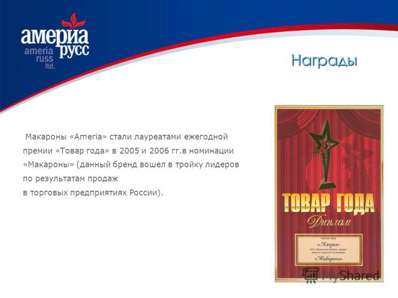 Награды Макароны «Ameria» стали лауреатами ежегодной премии «Товар года» в 2005 и 2006 гг.в номинации «Макароны» (данный бренд вошел в тройку лидеров по результатам продаж в торговых предприятиях России).