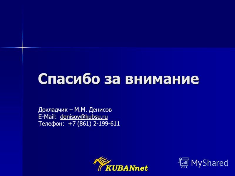 KUBANnet Спасибо за внимание Докладчик – М.М. Денисов Е-Mail: denisov@kubsu.rudenisov@kubsu.ru Телефон: +7 (861) 2-199-611
