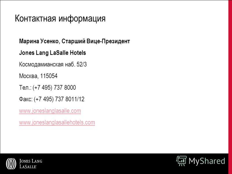 Контактная информация Марина Усенко, Старший Вице-Президент Jones Lang LaSalle Hotels Космодамианская наб. 52/3 Москва, 115054 Тел.: (+7 495) 737 8000 Факс: (+7 495) 737 8011/12 www.joneslanglasalle.com www.joneslanglasallehotels.com