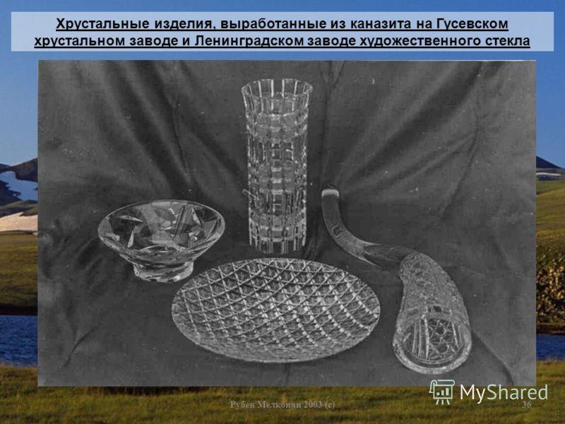 Рубен Мелконян 2003 (с)36 Хрустальные изделия, выработанные из каназита на Гусевском хрустальном заводе и Ленинградском заводе художественного стекла