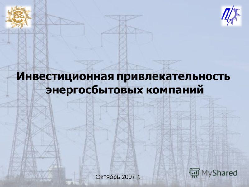 Инвестиционная привлекательность энергосбытовых компаний Октябрь 2007 г.