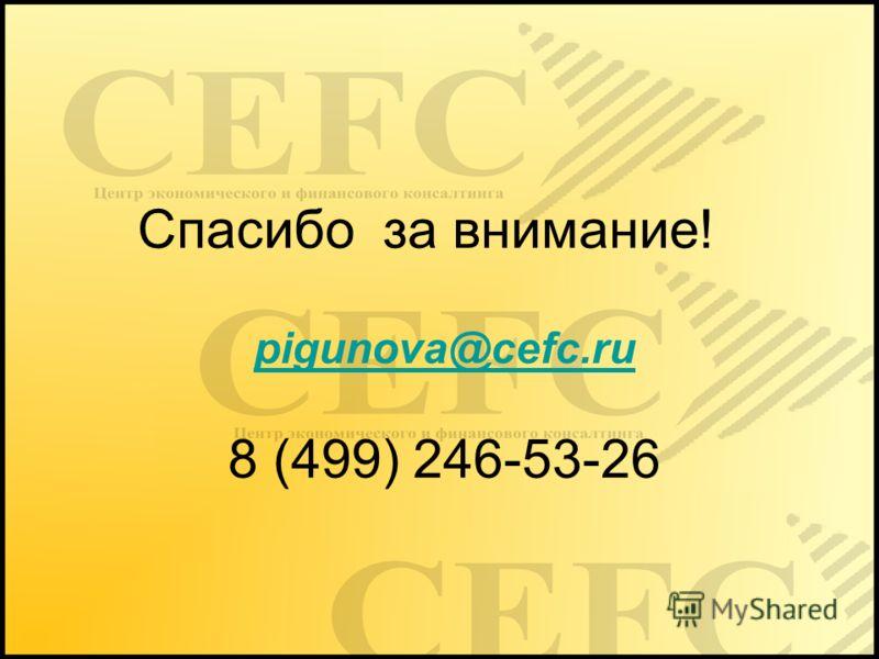 pigunova@cefc.ru 8 (499) 246-53-26 Спасибо за внимание!