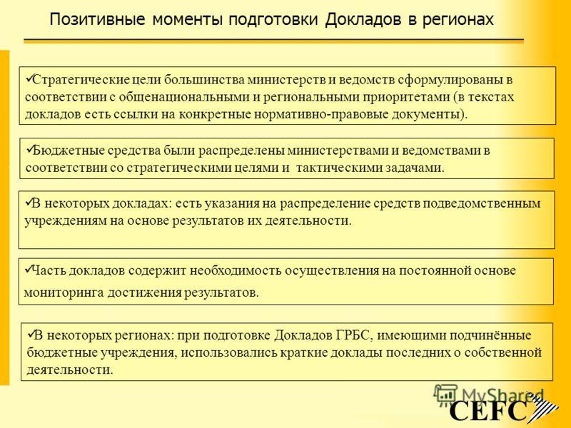 Позитивные моменты подготовки Докладов в регионах CEFC Стратегические цели большинства министерств и ведомств сформулированы в соответствии с общенациональными и региональными приоритетами (в текстах докладов есть ссылки на конкретные нормативно-прав