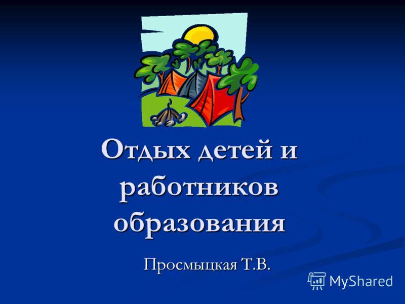 Отдых детей и работников образования Просмыцкая Т.В.