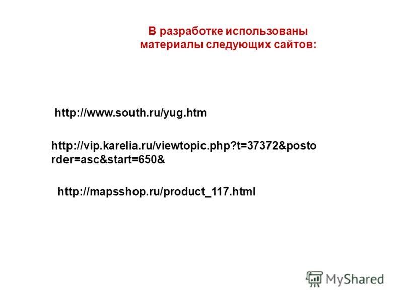 http://vip.karelia.ru/viewtopic.php?t=37372&posto rder=asc&start=650& http://www.south.ru/yug.htm http://mapsshop.ru/product_117.html В разработке использованы материалы следующих сайтов: