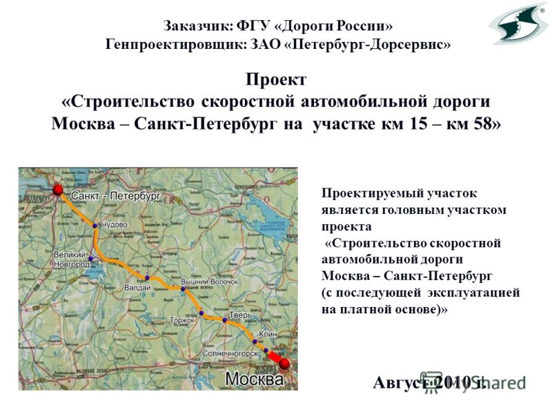 Заказчик: ФГУ «Дороги России»