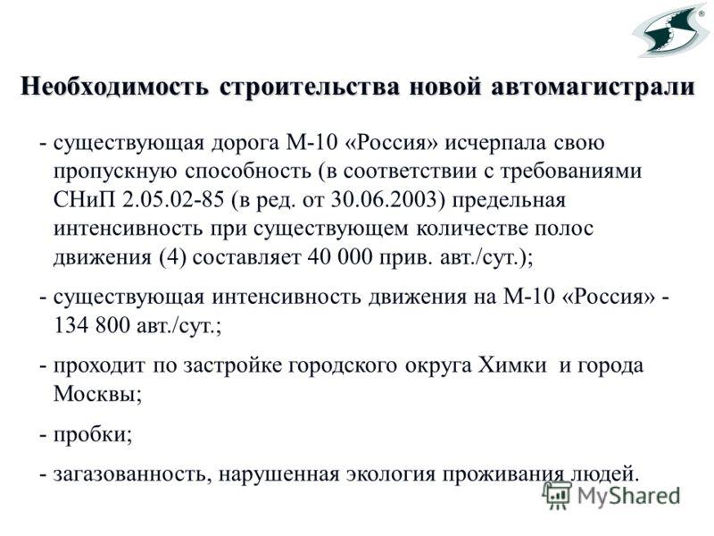 Необходимость строительства новой автомагистрали -существующая дорога М-10 «Россия» исчерпала свою пропускную способность (в соответствии с требованиями СНиП 2.05.02-85 (в ред. от 30.06.2003) предельная интенсивность при существующем количестве полос