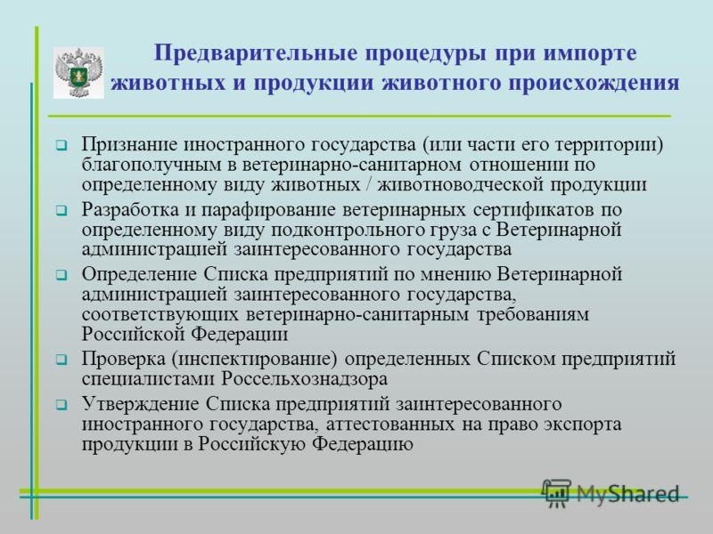 Предварительные процедуры при импорте животных и продукции животного происхождения Признание иностранного государства (или части его территории) благополучным в ветеринарно-санитарном отношении по определенному виду животных / животноводческой продук