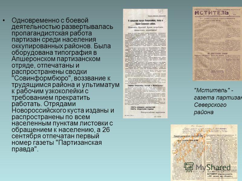 Одновременно с боевой деятельностью развертывалась пропагандистская работа партизан среди населения оккупированных районов. Была оборудована типография в Апшеронском партизанском отряде, отпечатаны и распространены сводки