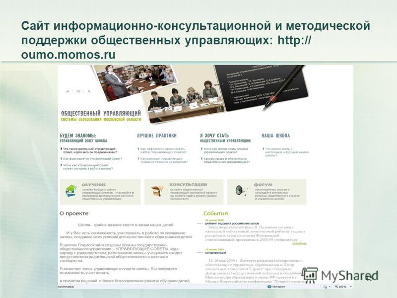 45 Сайт информационно-консультационной и методической поддержки общественных управляющих: http:// oumo.momos.ru