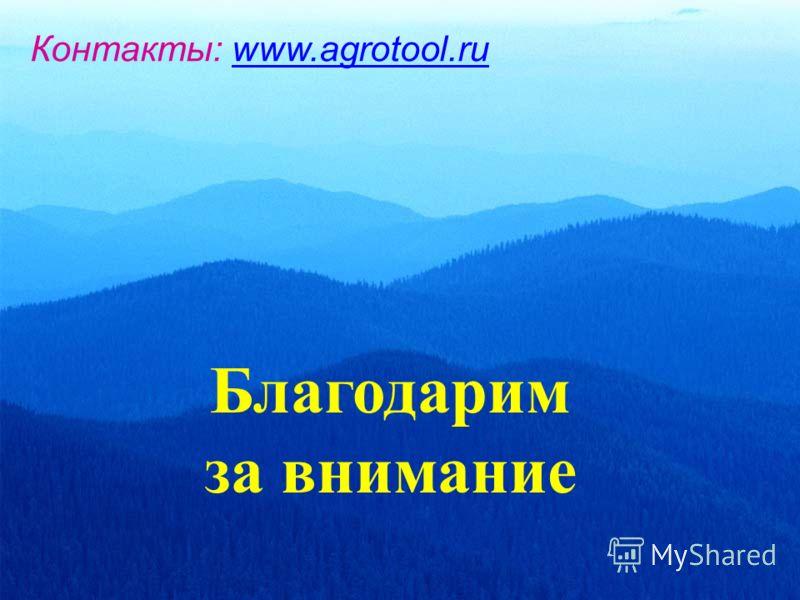 Благодарим за внимание Контакты: www.agrotool.ru