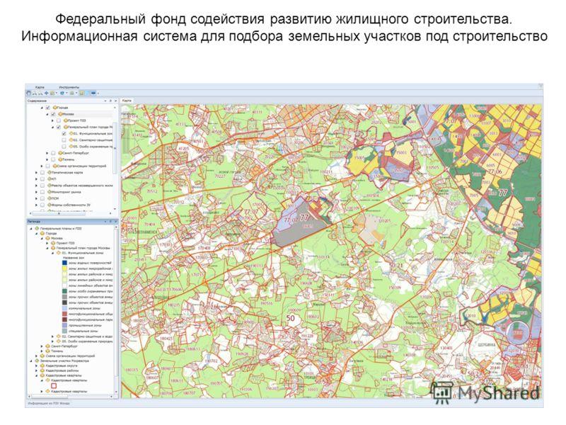 Федеральный фонд содействия развитию жилищного строительства. Информационная система для подбора земельных участков под строительство