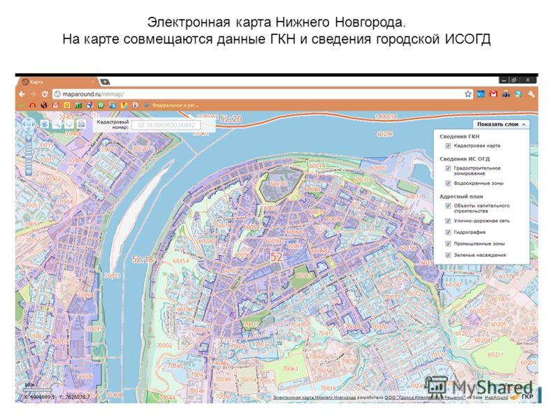 Электронная карта Нижнего Новгорода. На карте совмещаются данные ГКН и сведения городской ИСОГД
