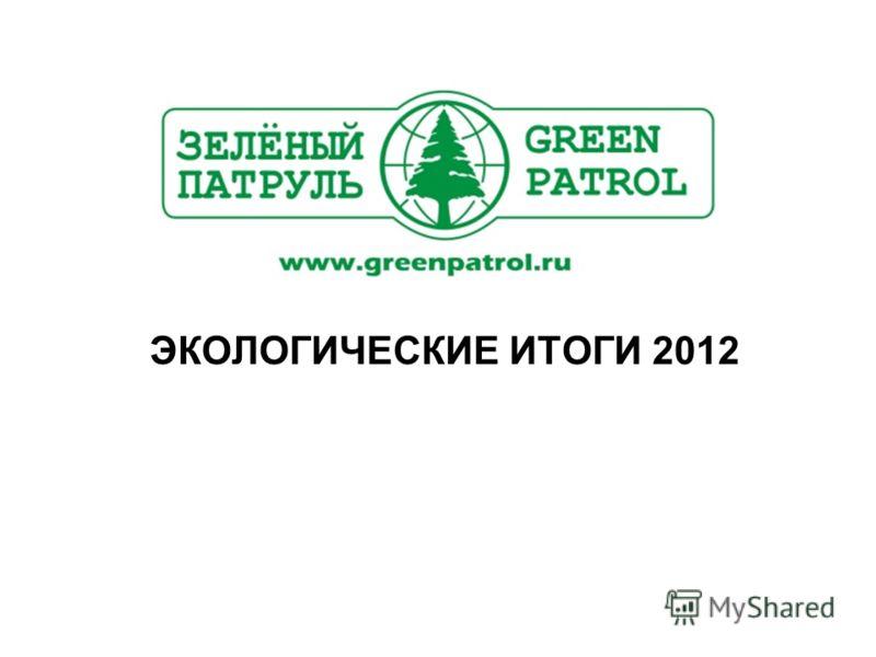 ЭКОЛОГИЧЕСКИЕ ИТОГИ 2012