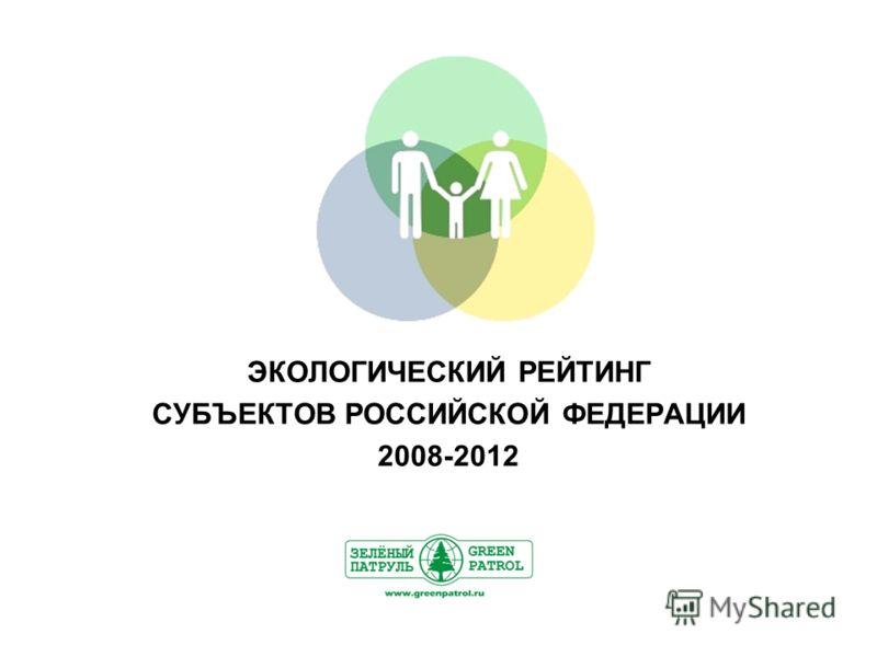 ЭКОЛОГИЧЕСКИЙ РЕЙТИНГ СУБЪЕКТОВ РОССИЙСКОЙ ФЕДЕРАЦИИ 2008-2012