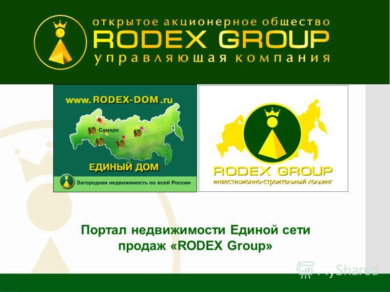 11 Портал недвижимости Единой сети продаж «RODEX Group»