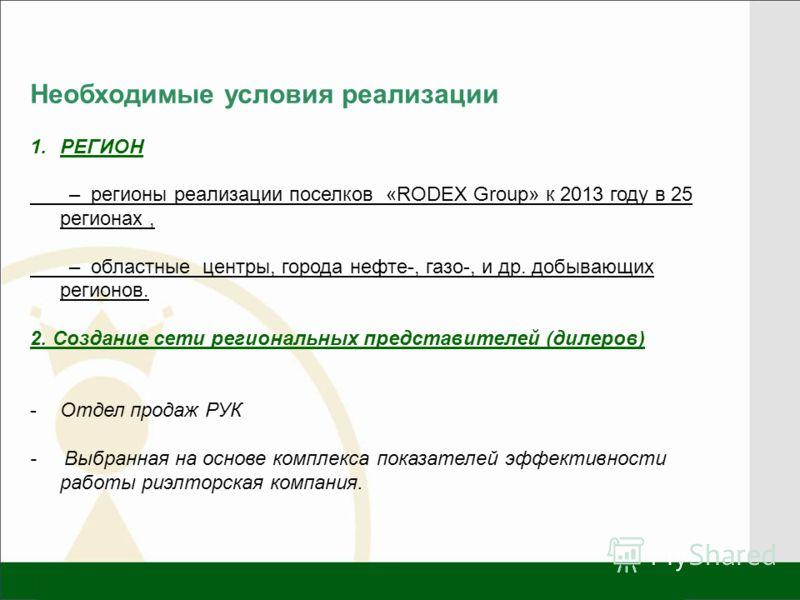 12 Необходимые условия реализации 1.РЕГИОН – регионы реализации поселков «RODEX Group» к 2013 году в 25 регионах, – областные центры, города нефте-, газо-, и др. добывающих регионов. 2. Создание сети региональных представителей (дилеров) -Отдел прода