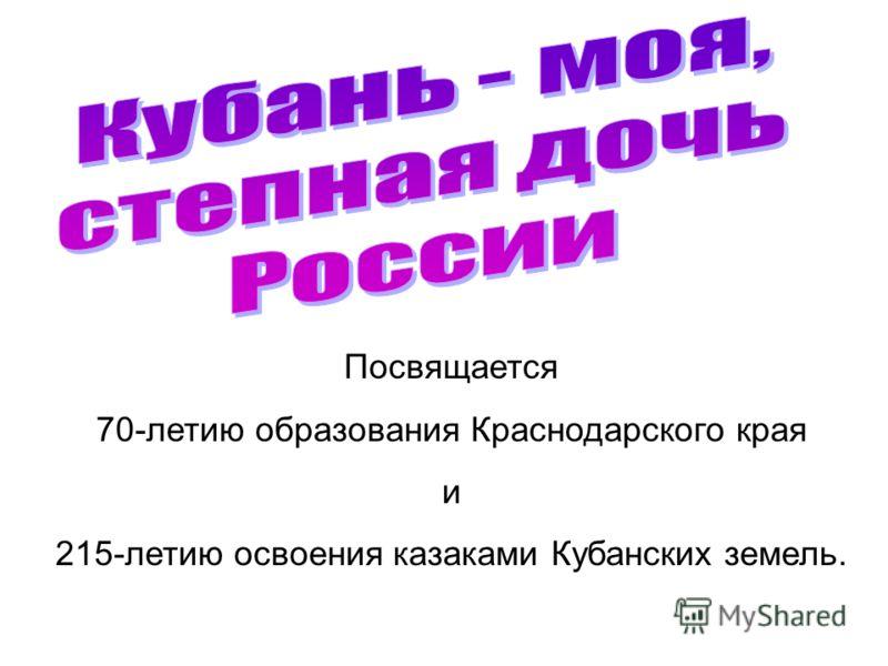 Посвящается 70-летию образования Краснодарского края и 215-летию освоения казаками Кубанских земель.