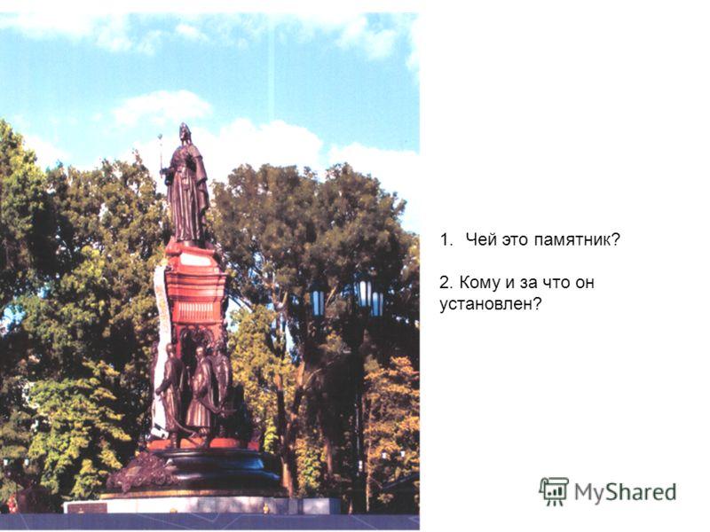 1.Чей это памятник? 2. Кому и за что он установлен?