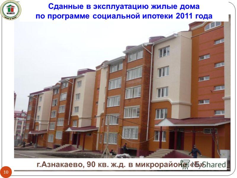 г.Азнакаево, 90 кв. ж.д. в микрорайоне «Б» Сданные в эксплуатацию жилые дома по программе социальной ипотеки 2011 года 10
