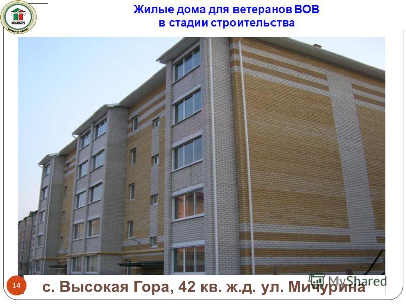 с. Высокая Гора, 42 кв. ж.д. ул. Мичурина Жилые дома для ветеранов ВОВ в стадии строительства 14