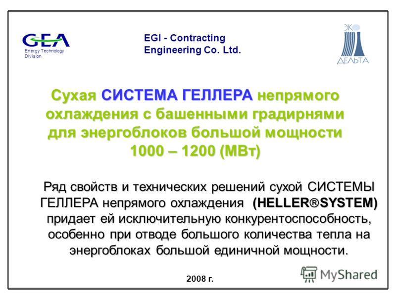 2008 г. Сухая СИСТЕМА ГЕЛЛЕРА ГЕЛЛЕРА непрямого охлаждения с башенными градирнями для энергоблоков большой мощности 1000 – 1200 (МВт) Ряд свойств и технических решений сухой СИСТЕМЫ ГЕЛЛЕРА непрямого охлаждения (HELLER SYSTEM) придает ей исключительн