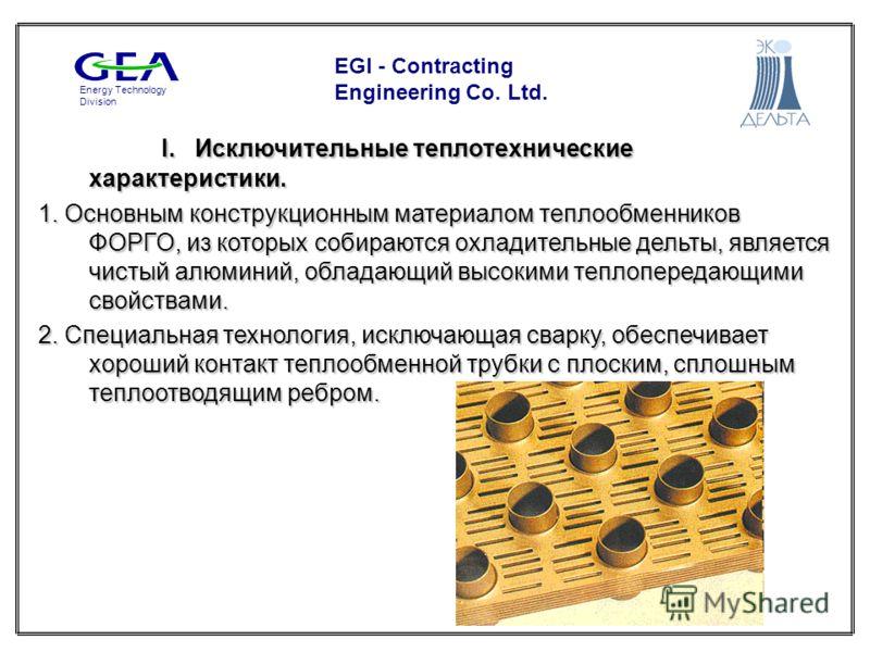 I. Исключительные теплотехнические характеристики. 1. Основным конструкционным материалом теплообменников ФОРГО, из которых собираются охладительные дельты, является чистый алюминий, обладающий высокими теплопередающими свойствами. 2. Специальная тех