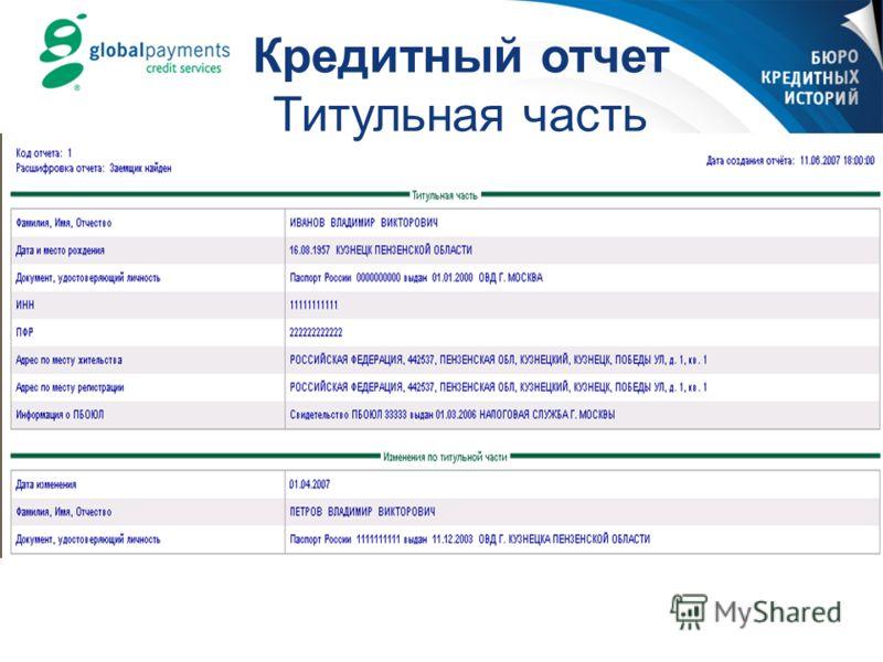 Кредитный отчет Титульная часть
